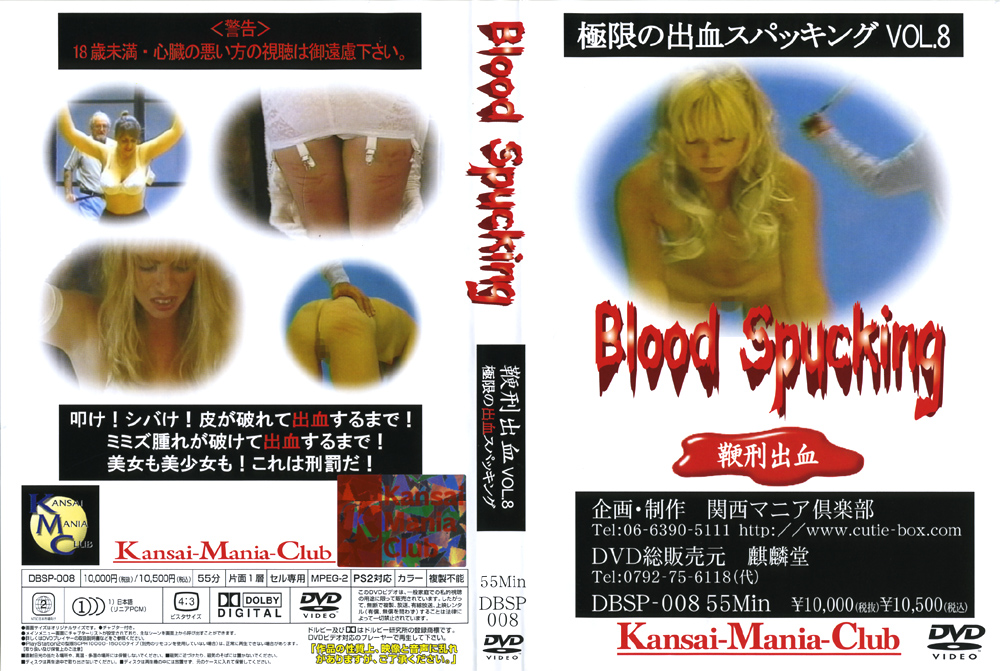 Blood Spucking 鞭刑出血 vol.8のエロ画像