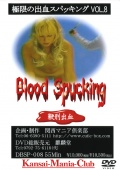 Blood Spucking 鞭刑出血 vol.8