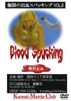 Blood Spucking 鞭刑出血 vol.8