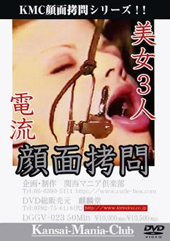 美女3人電流 顔面拷問