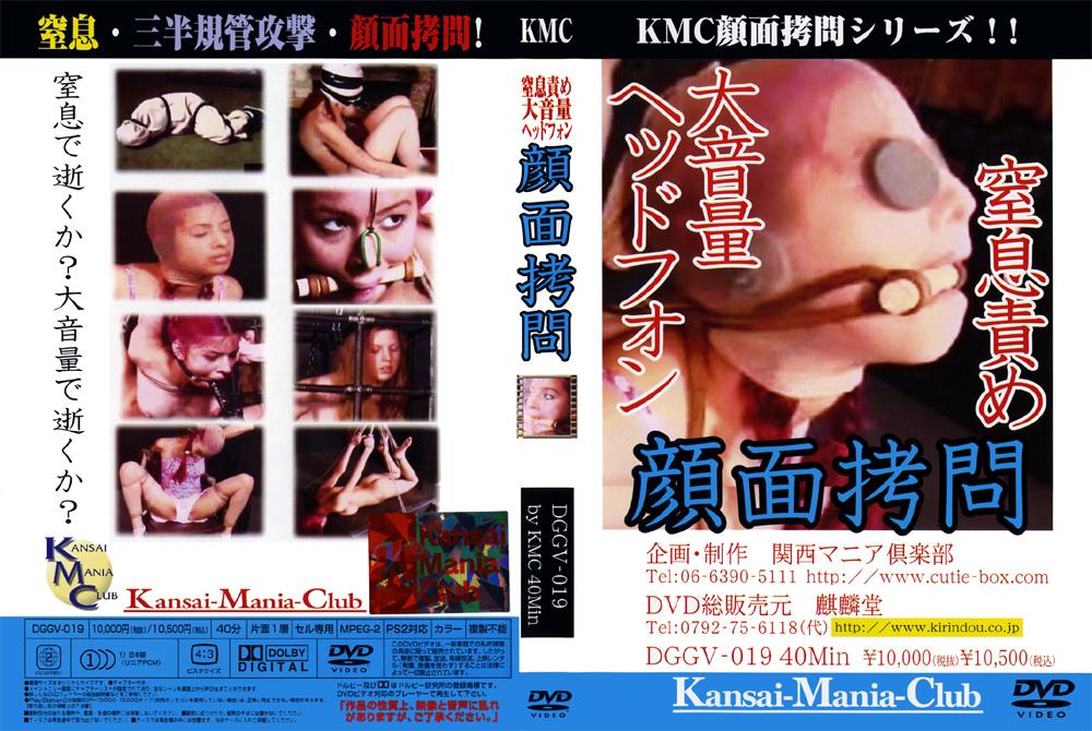窒息責め 大音量ヘッドフォン 顔面拷問のエロ画像