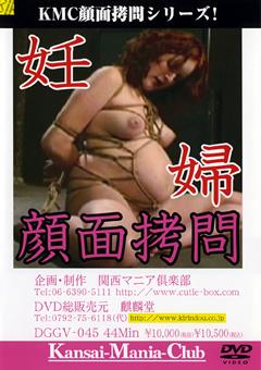 妊婦 顔面拷問