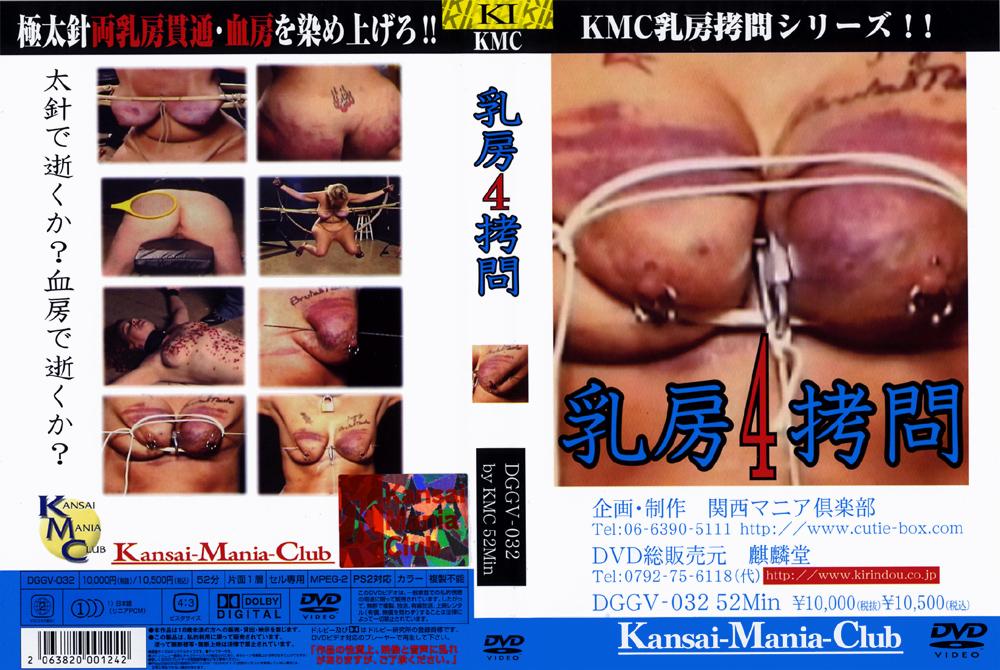 乳房拷問4のエロ画像