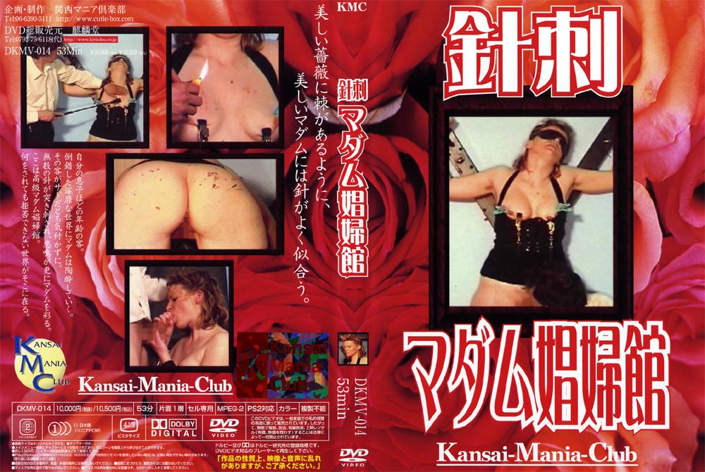 針刺マダム娼婦館のエロ画像