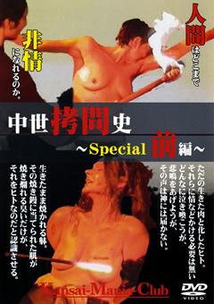 中世拷問史~Special前編~