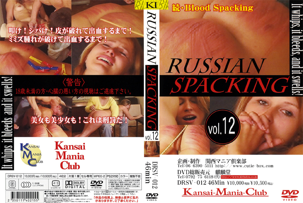 RUSSIAN SPACKING vol.12のエロ画像