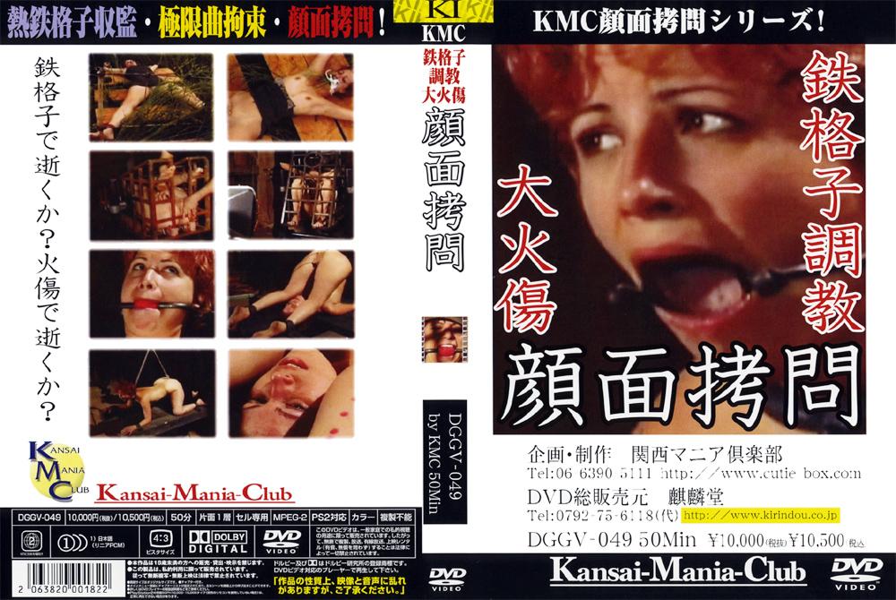 鉄格子調教 大火傷 顔面拷問のエロ画像