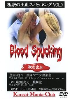 Blood Spucking 鞭刑出血 vol.9
