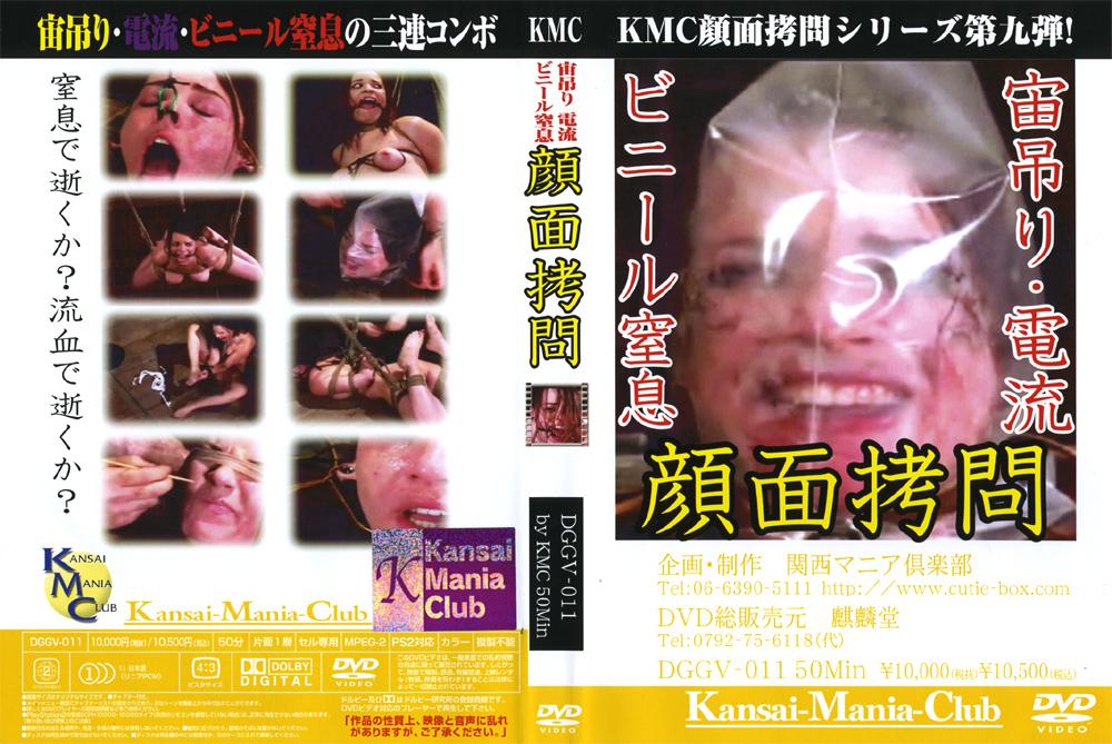 宙吊り・電流 ビニール窒息 顔面拷問のエロ画像