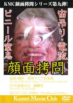 宙吊り・電流 ビニール窒息 顔面拷問