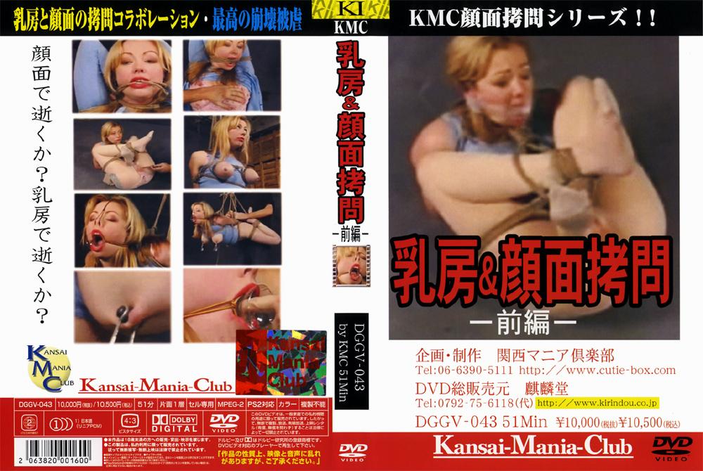 乳房&顔面拷問 前編のエロ画像