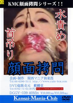 水責め 首吊り 顔面拷問