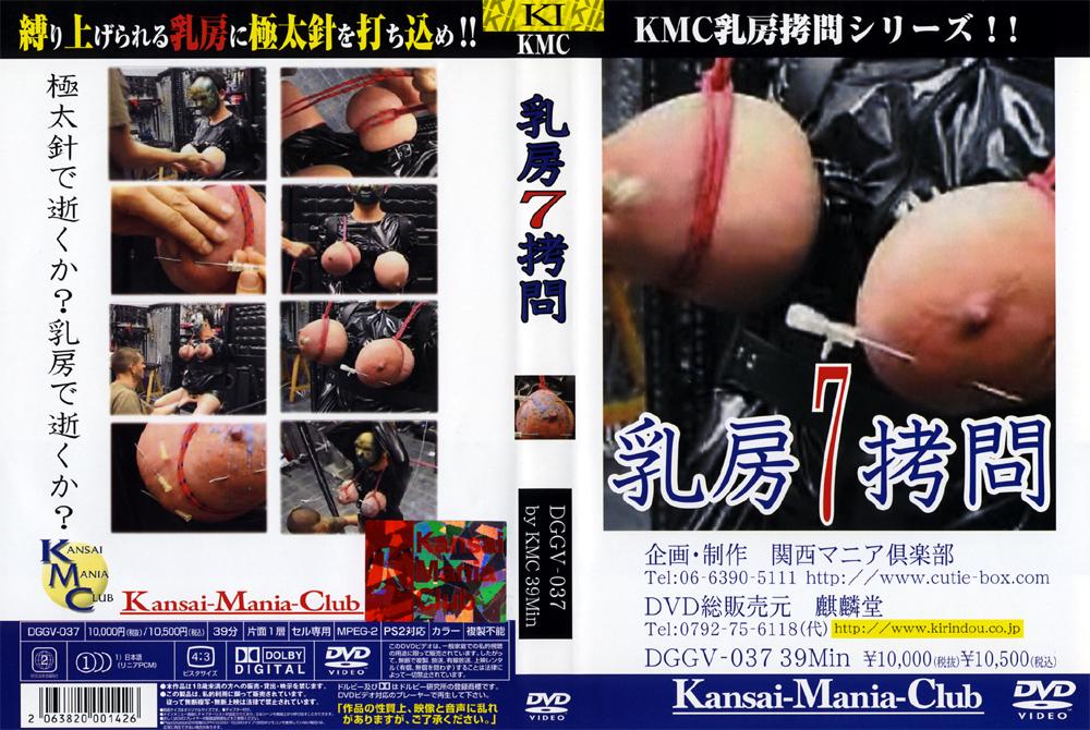 乳房拷問7のエロ画像