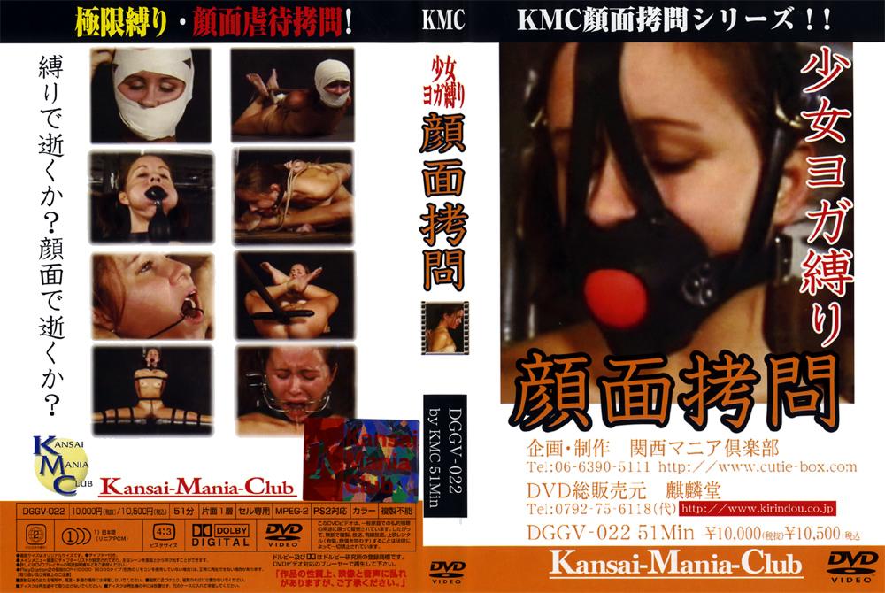 少女ヨガ縛り 顔面拷問のエロ画像