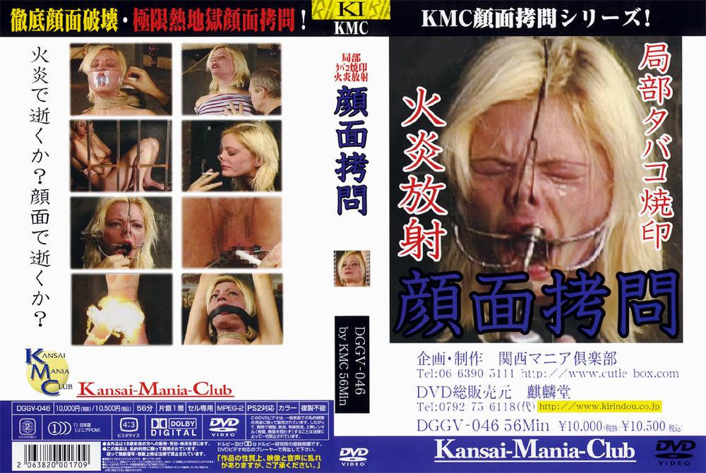 局部タバコ焼印 火炎放射 顔面拷問のエロ画像