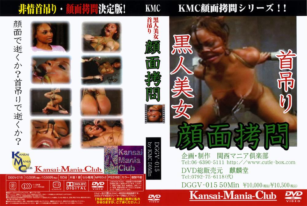 黒人美女 首吊り 顔面拷問のエロ画像
