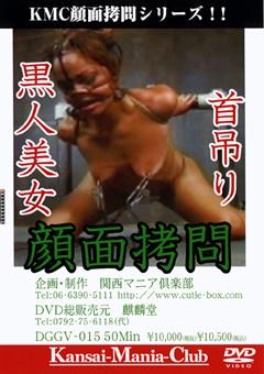 黒人美女 首吊り 顔面拷問