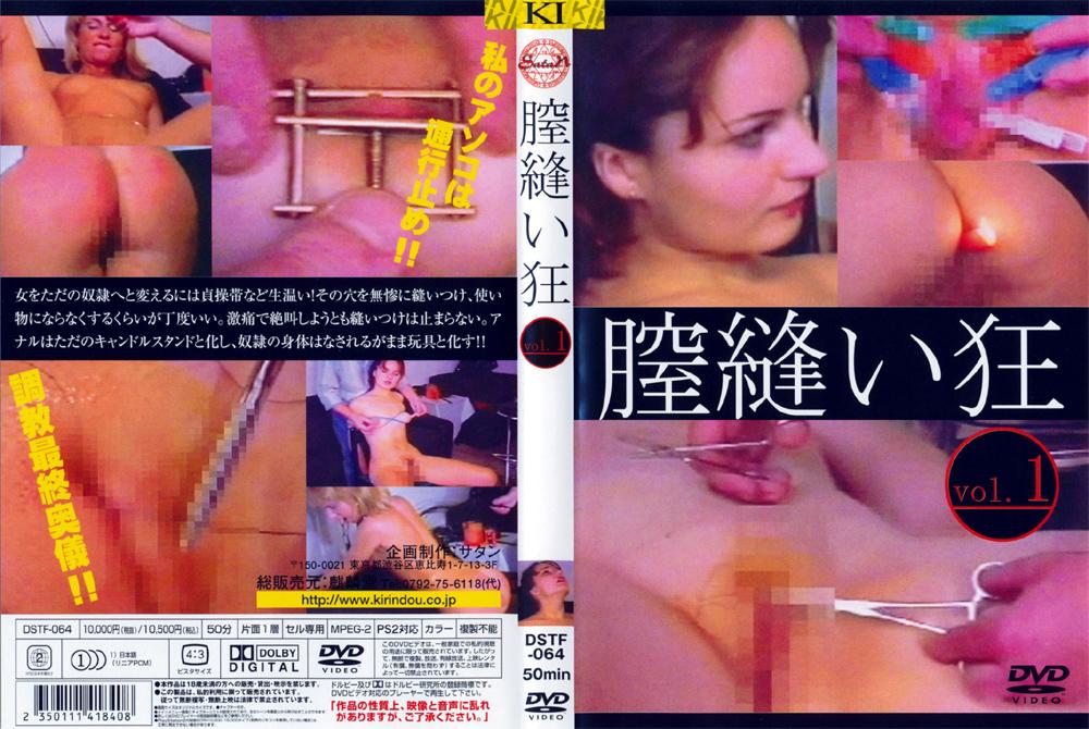 膣縫い狂 vol.1のエロ画像
