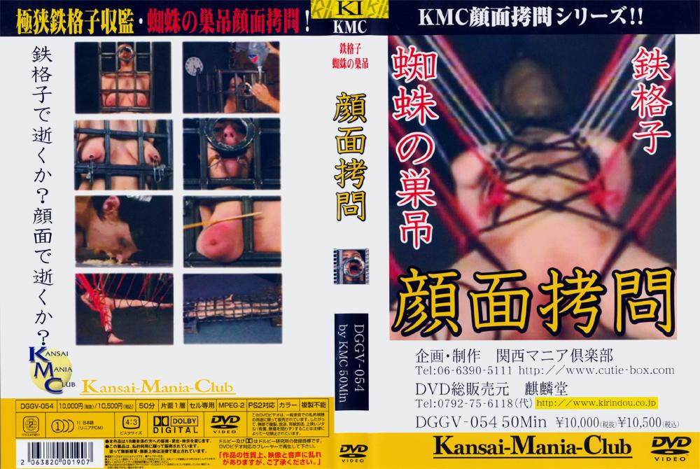 鉄格子 蜘蛛の巣吊 顔面拷問のエロ画像