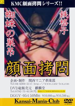 鉄格子 蜘蛛の巣吊 顔面拷問