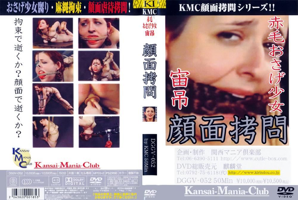 赤毛おさげ少女 宙吊 顔面拷問のエロ画像