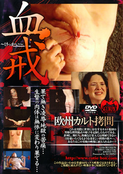 欧州カルト拷問 血戒
