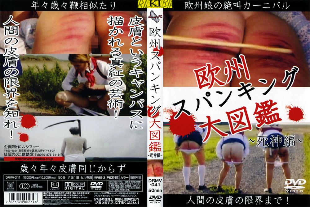 欧州スパンキング大図鑑 〜死神編〜のエロ画像