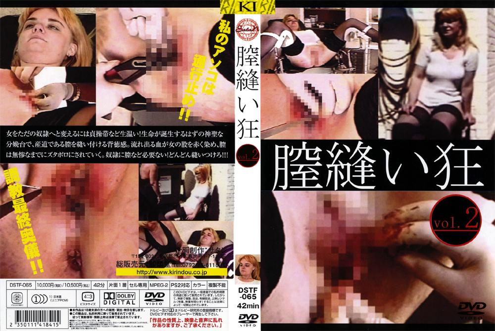 膣縫い狂 vol.2のエロ画像
