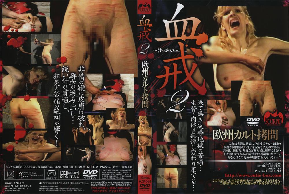 欧州カルト拷問 血戒2のエロ画像