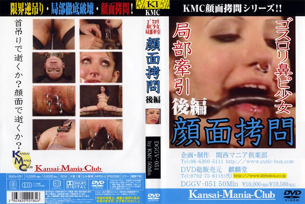 ゴスロリ鼻ピ少女 局部牽引 顔面拷問 後編のエロ画像