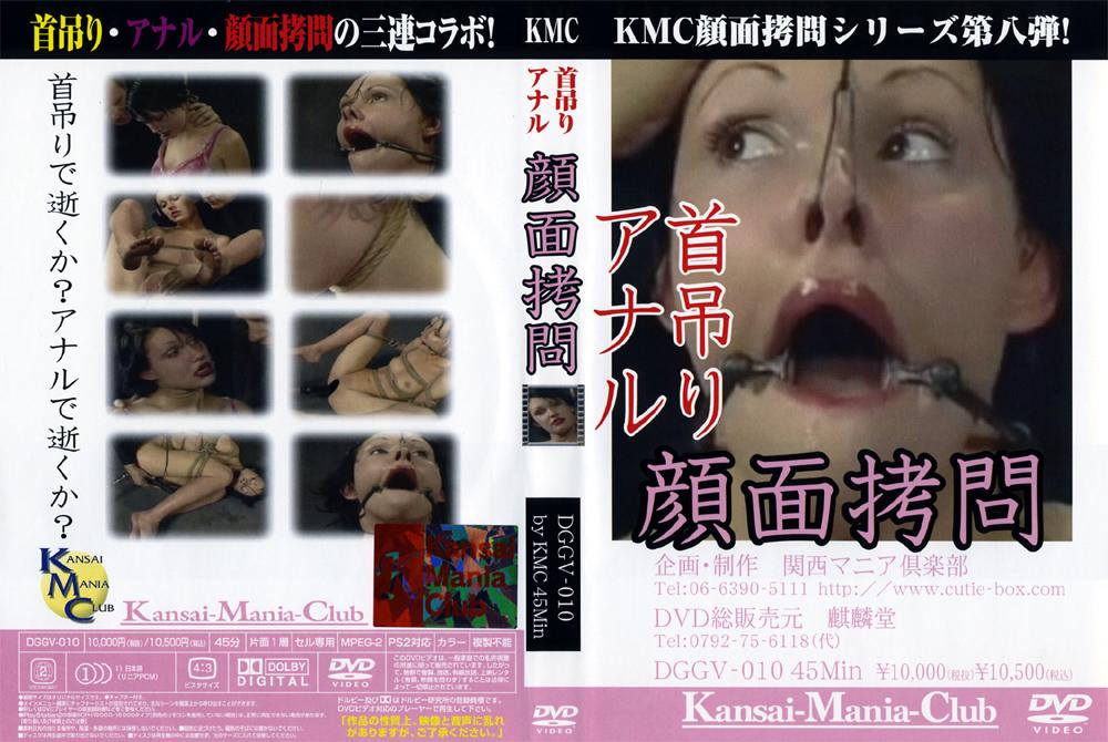 首吊り アナル 顔面拷問のエロ画像