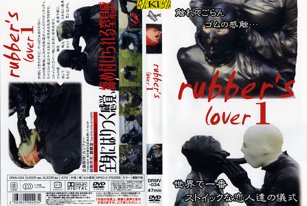 rubber's lover1のエロ画像