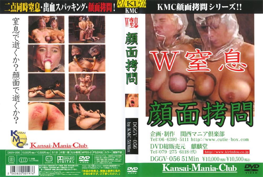 W窒息 顔面拷問のエロ画像