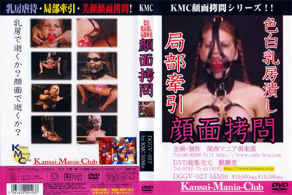 色白乳房潰し 局部牽引 顔面拷問のエロ画像