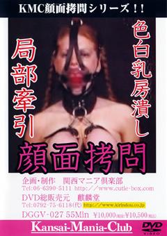 色白乳房潰し 局部牽引 顔面拷問