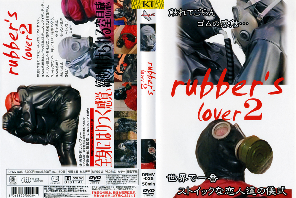 rubber's lover2のエロ画像