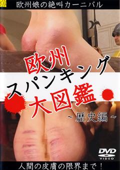 欧州スパンキング大図鑑 ~歴史編~