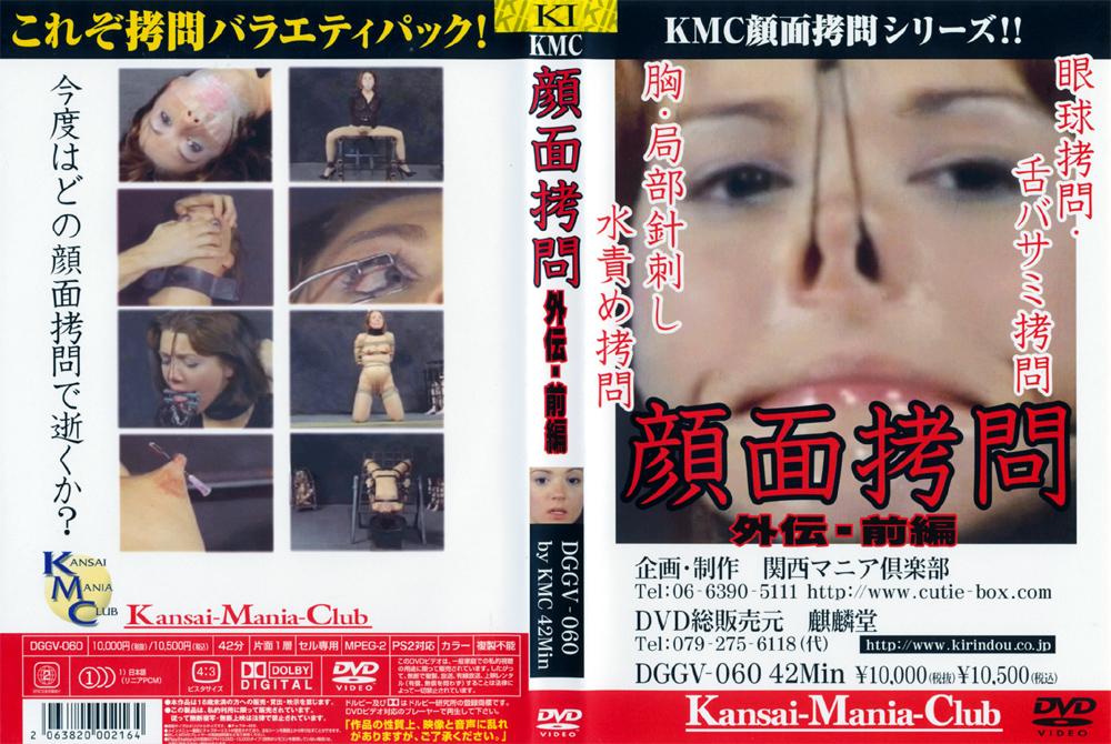 顔面拷問 外伝・前編のエロ画像