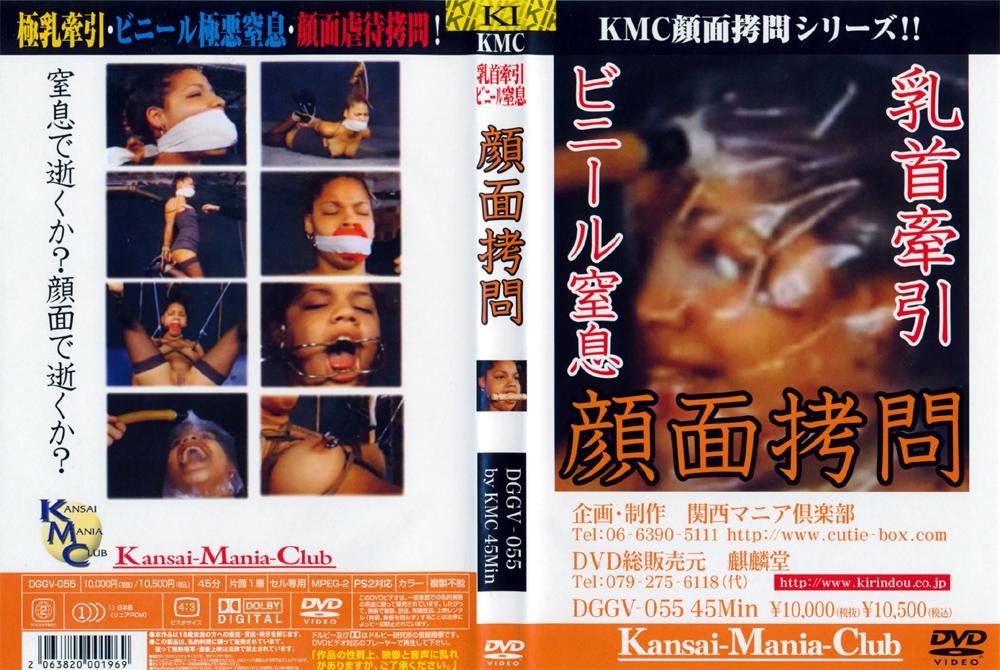 乳首牽引 ビニール窒息 顔面拷問のエロ画像