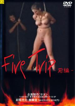Fire Trip 前編