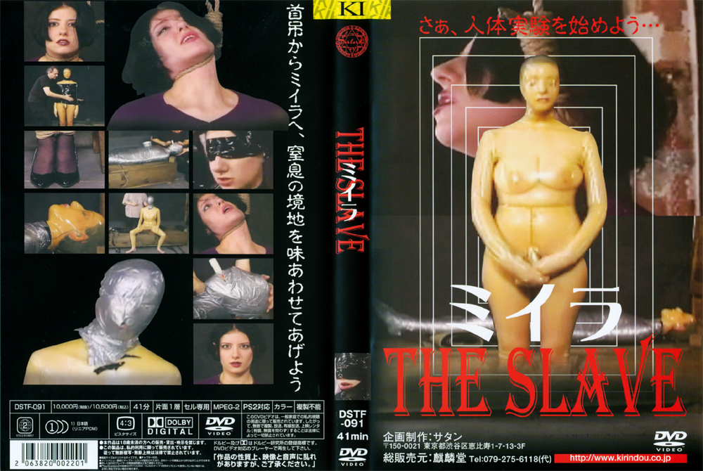 ミイラ THE SLAVEのエロ画像