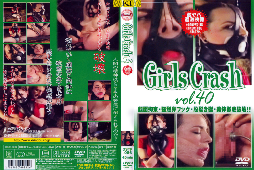 Girls Crash vol.40のエロ画像