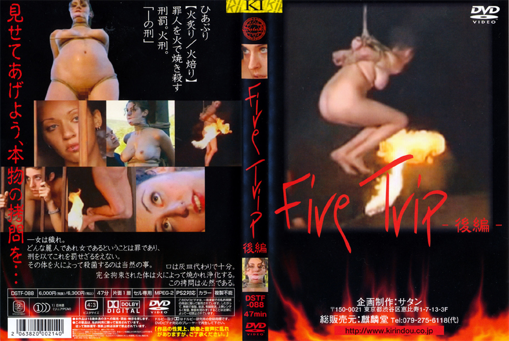Fire Trip 後編のエロ画像