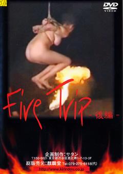 Fire Trip 後編