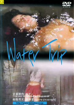 Water Trip