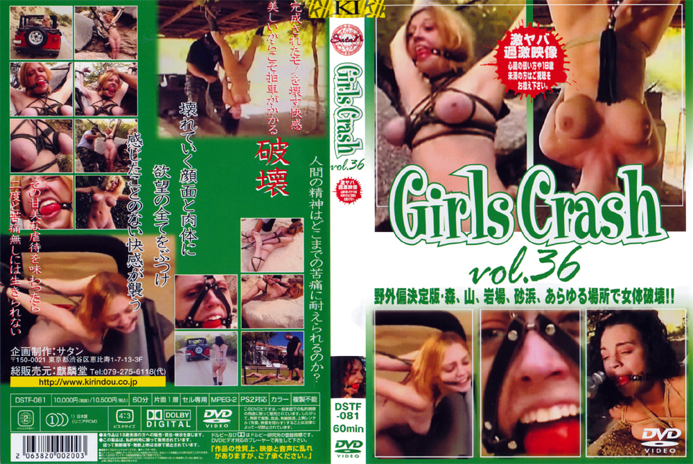 Girls Crash vol.36のエロ画像