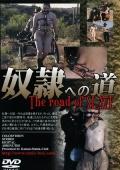 奴隷への道 The road of SLAVE