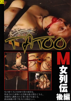 TATOO M女列伝 後編