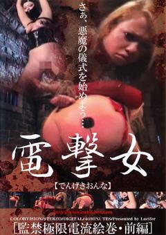 電撃女 監禁極限電流絵巻・前編