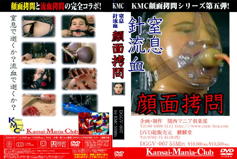 窒息 針流血 顔面拷問のエロ画像